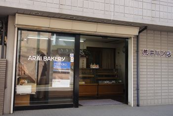 荒井パン店(外観)