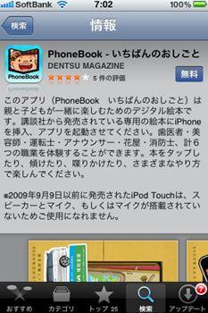 Phonebook1_r