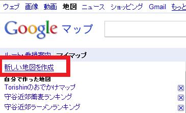 Googlemap001