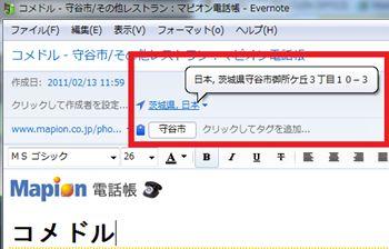 Evernote_clip2_r