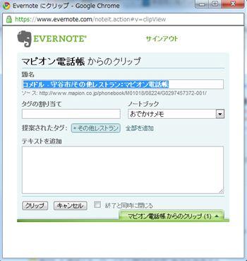 Evernote_clip_r