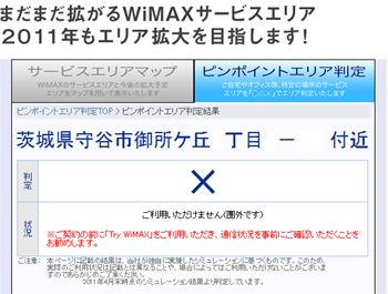 Wimax_map03_r