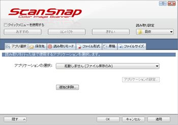 Scansnapmanager01_r