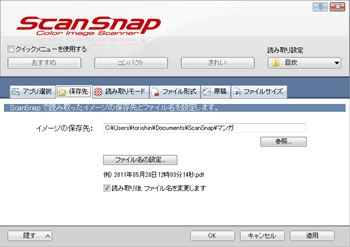 Scansnapmanager02_r