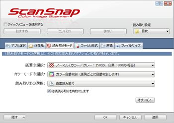 Scansnapmanager03_r