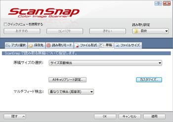 Scansnapmanager06_r