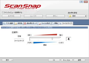 Scansnapmanager07_r