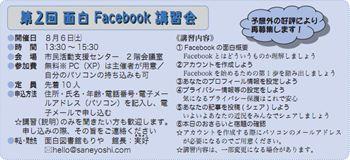 Facebook_study_r