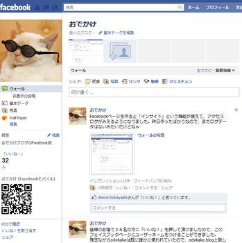 Odekake_facebook_r