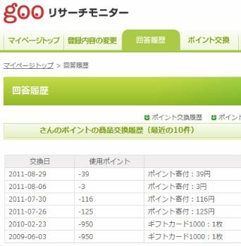 Goo01