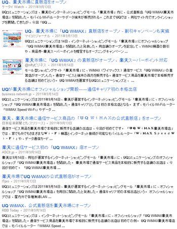 Uq_rakuten_news_r