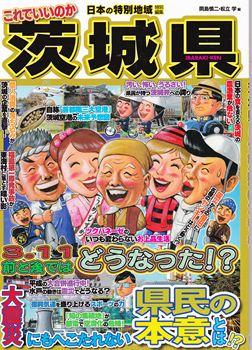 Ibaraki_book_r