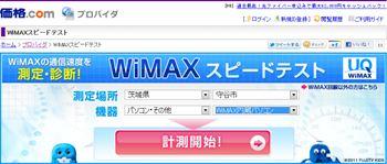 Moriya_wimax_20110930_5_r