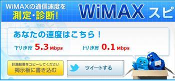 Moriya_wimax_20110930_9_r