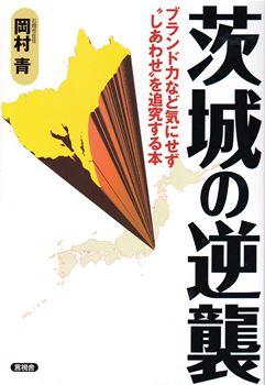 Ibaraki_gyakusyu_r
