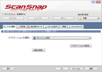 Scansnap009_r
