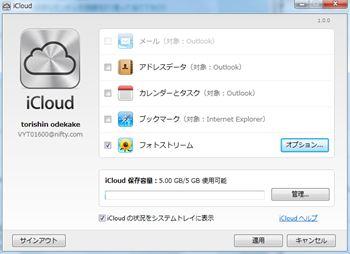 Icloud002_r
