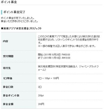 Softbank_point02_r