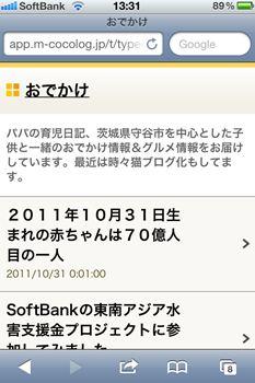 Iphone_icon01_r