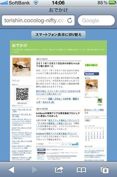 Iphone_icon04_r