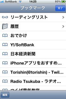 Iphone_icon05_r