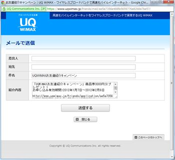 Uq_campaign6_r
