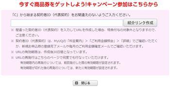 Uq_campaign_r
