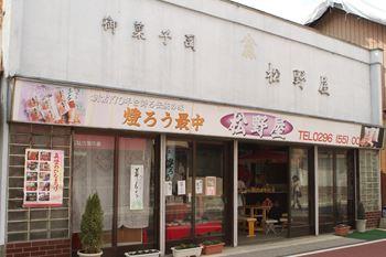 松野屋菓子店