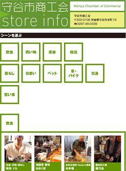 Moriya_store_info