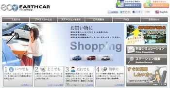 Earthcar_r