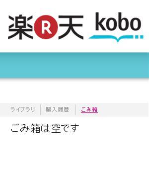 Kobo000_r