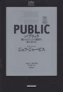 Public_r