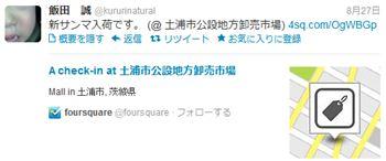 Kururi_twitter_r