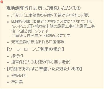 Rakuten_solar01