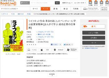 Livenet_booklive_r