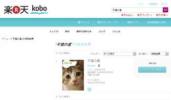 Ren_kobo_r