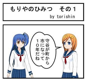 Moriya_himitsu001_r