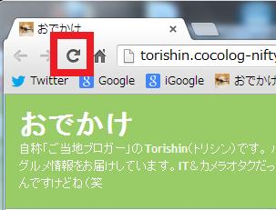 Chrome_reload