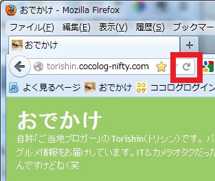 Firefox_reload