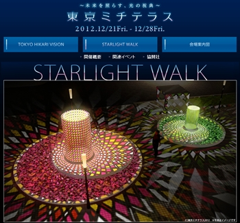 Starlight_walk_r