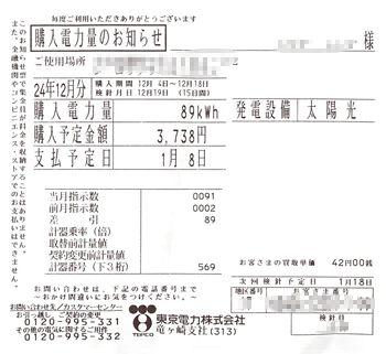 Tepco_2012_12_r_3