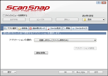 Scansnapconfig01_r