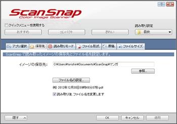 Scansnapconfig02_r