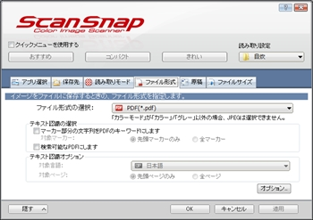 Scansnapconfig04_r