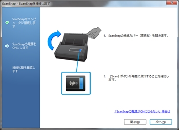 Scansnapmanager16_r