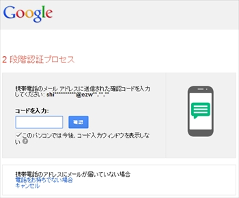 Google2step101_r