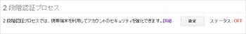 Google_account_2steps_001_r