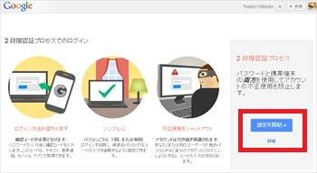 Google_account_2steps_003_r_2