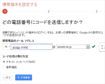 Google_account_2steps_004_r