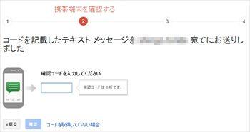 Google_account_2steps_005_r_3